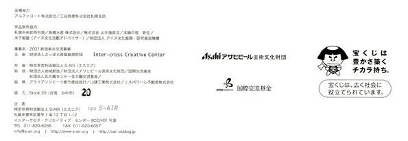 ICC_S-AIR_Show4web.jpg
